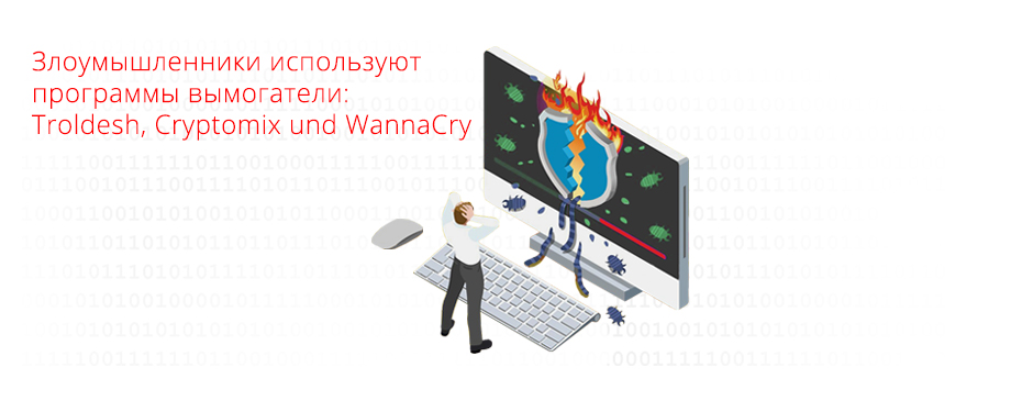 Вымогатели Troldesh, Cryptomix und WannaCry