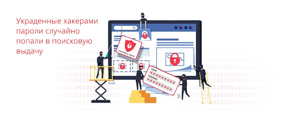 Украденные хакерами пароли случайно попали в поисковую выдачу