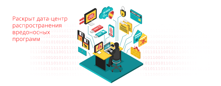 Раскрыт дата-центр распространения вредоносных программ